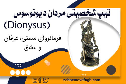 دیونوس