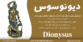 GreekGods-Dionysus شخصیت دیونوسوس کارل یونگ , کهن الگوی دیونوسوس , تیپ شخصیتی دیونوسوس , انواع آرکتایپ مردان ,