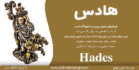 GreekGods-Hades شخصیت هادس کارل یونگ , کهن الگوی هادس , تیپ شخصیتی هادس , انواع آرکتایپ مردان ,