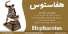 مردان هفائستوس شخصیت هفاستوس کارل یونگ ُ کهن الگو های شخصیتی ArcheTypes Hephaestus