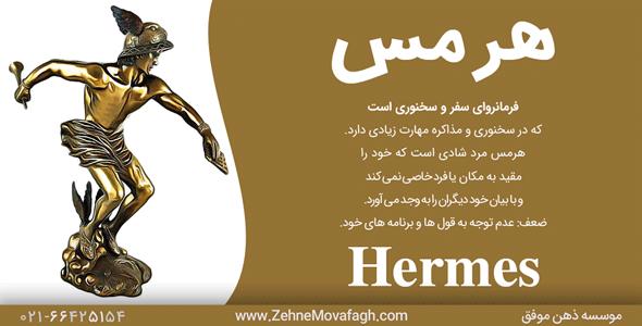 GreekGods-Hermes شخصیت هرمس کارل یونگ , کهن الگوی هرمس , تیپ شخصیتی هرمس , انواع آرکتایپ مردان ,