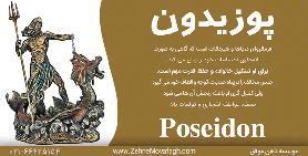 GreekGods-Poseidon شخصیت پوزیدون کارل یونگ , کهن الگوی پوزیدون , تیپ شخصیتی پوزیدون , انواع آرکتایپ مردان ,