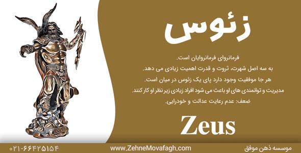 GreekGods-zeus شخصیت زئوس کارل یونگ , کهن الگوی زئوس , تیپ شخصیتی زئوس , انواع آرکتایپ مردان ,