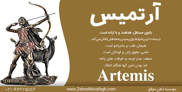 توضیح کوتاه آرتیمس