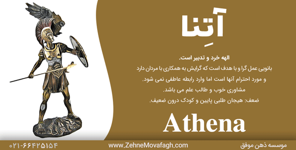 GreekGods-Athena شخصیت آتنا کارل یونگ , انواع کهن الگوی آتنا , تیپ شخصیتی آتنا , تیپ های شخصیتی زنان ,