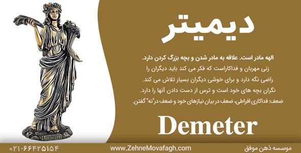 GreekGods-Demeter شخصیت دیمیتر کارل یونگ , انواع کهن الگوی دیمیتر , تیپ شخصیتی دیمیتر , تیپ های شخصیتی زنان ,