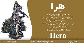 GreekGods-Hera شخصیت هرا کارل یونگ , انواع کهن الگوی هرا , تیپ شخصیتی هرا , تیپ های شخصیتی زنان ,