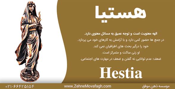 GreekGods-Hestia شخصیت هستیا کارل یونگ , انواع کهن الگوی هستیا , تیپ شخصیتی هستیا , تیپ های شخصیتی زنان ,