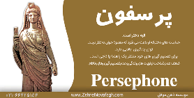 GreekGods-phersephone شخصیت پرسفون کارل یونگ , انواع کهن الگوی پرسفون , تیپ شخصیتی پرسفون , تیپ های شخصیتی زنان ,