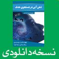 نسخه دانلودی کتاب ذهن آبی در جستجوی هدف