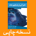نسخه چاپی کتاب ذهن آبی در جستجوی هدف