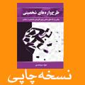 نسخه چاپی کتاب سیاست زنانه به سبک هرا