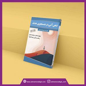 کتاب ذهن آبی در جستجوی هدف