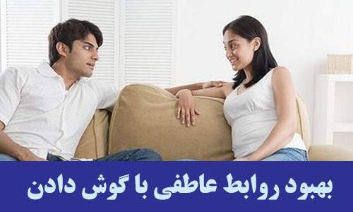 بهبود-روابط-عاطفی-با-گوش-دادن