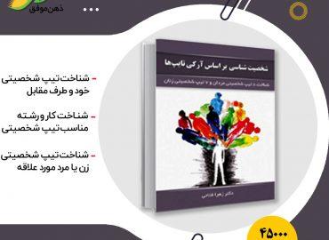 کتاب شخصیت شناسی بر اساس آرکتایپ ها