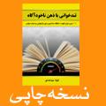کتاب چاپی