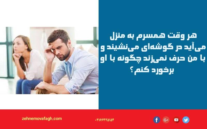 تاثیر بر شوهر یا نامزد کلهشق