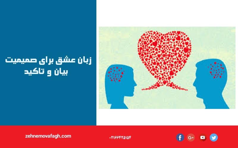 زبان عشق برای صمیمیت بیان و تاکید