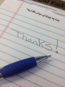 روش سپاس گزاری