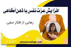 افزایش عزت نفس