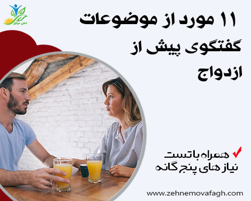 گفتگوی پیش از ازدواج