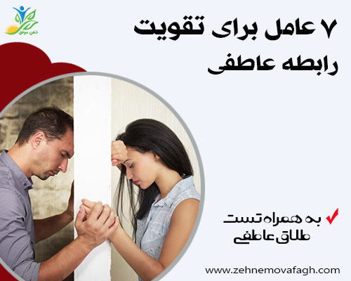 7عامل برای تقویت رابطه عاطفی