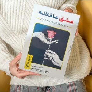 کتاب عشق عاقلانه